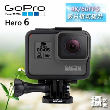【GoPro】HERO6 Black 運動攝影機