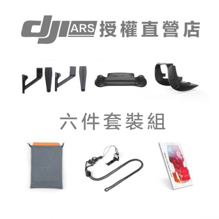 【DJI ARS】Mavic Air 配件套装