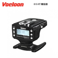 Voeloon 偉能 810-RT 觸發器 閃光燈 引閃器 單顆 for Canon (湧蓮公司貨)