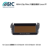 【STC】IR-CUT ND64 Clip Filter 內置型 ND64減光鏡 for Canon 全幅機(公司貨)