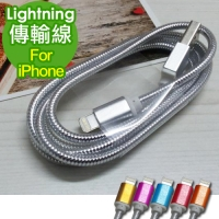 【For Apple】Lightning iPhone 傳輸線 USB數據線 充電線