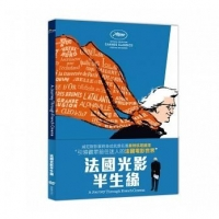 法國光影半生緣 DVD A Journey Through French Cinema