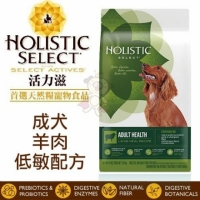 *KING WANG*活力滋Holistic Select《成犬-羊肉低敏除臭配方》30磅