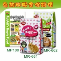 *KING WANG*兔飼料 PM001 MP109 MC701 MC702 MC703