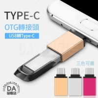 Type-C轉OTG