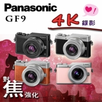 【PANASONIC】LUMIX GF9+12-32mm 微單眼(公司貨)