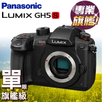 【Panasonic】Lumix DMC-GH5S 單機身  公司貨