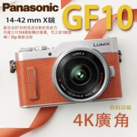 【Panasonic】Lumix DMC-GF10+14-42mm 公司貨