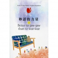 妙語的力量 2:Better to jaw~jaw than to war~wa