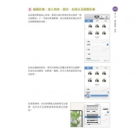 iWork活用萬事通:Keynote+Pages+Numbers一本就學..