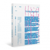 Typography字誌:Issue