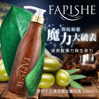 Fapishe法皮舒 微分子全護深層滋養元素 500ml【BG Shop】