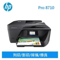 HP OfficeJet Pro 8710 All-in-One 多功能印表機