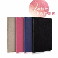 【PC-BOX】APPLE荔枝紋平板保護套 For. APPLE  iPad PRO  10.5