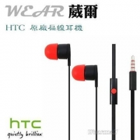 HTC原廠耳機 扁線式One Max One Dual One Desire 500 600