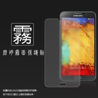 霧面螢幕保護貼 SAMSUNG Galaxy Note 3 N9000/N9005/N900u 保護貼