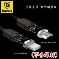 BASEUS 倍思 引覓系列 Apple 磁吸轉接頭/磁充頭/防塵塞/Apple iPad mini/mini 2/iPad Air/iPad 5/Air 2/iPad mini 3/4/Pro