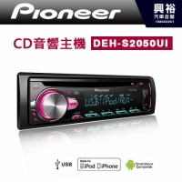 【Pioneer】最新款DEH-S2050UI CD/MP3/WMA/AUX/iPod/iPhone/USB主機*支援Android.MIXTRAX混音.先鋒公司貨