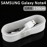 SAMSUNG Galaxy Note4 傳輸充電線 N910/SM-N910U 加長版150cm