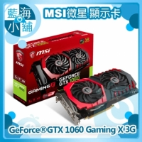 MSI微星 GeForce GTX 1060 Gaming X 3G顯示卡