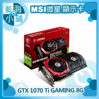 【MSI 微星】GeForce GTX 1070 Ti GAMING 8G 顯示卡