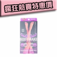 【COSME NO.1 大山式】免運 超愛美小姐 Kevin老師分享 告別象腿神器 日本 大山式 BODY MAKE PAD for lady 另 KOSE LANEIGE(告別象腿神器)