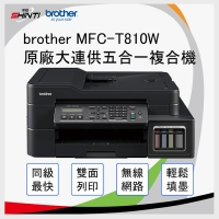 【Brother】MFC-T810W