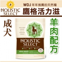 【活力滋Holistic Select】《 成犬 羊肉低敏除臭配方 》-  30磅