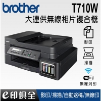 【brother】Brother MFC-T700W 原廠大連供 多工複合機(T700W)