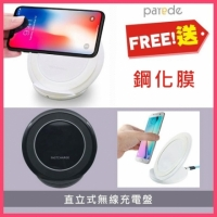 直立式無線充電盤 無線充電 充電器 無線充電器 SAMSUNG iPhoneX iPhone8 Note8 Note5 S8 S7 S7edge【Parade.3C派瑞德】