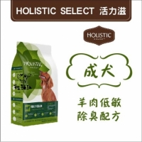 【Holistic Select活力滋】羊肉低敏除臭配方,成犬,30磅