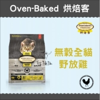 【Oven-Baked烘焙客】無穀全貓野放雞,5磅
