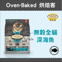 【Oven-Baked烘焙客】無穀全貓深海魚,2.5磅