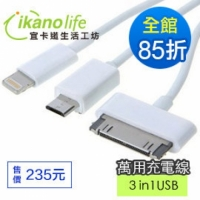 【ikano life】1轉3 USB萬用充電線(USB/apple 8 pin/micro USB/充電線傳輸線Lightning/iPhone/iPad/iPod/htc/samsung)