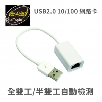 GALILEO USB2-100A USB2.0 10/100網路卡