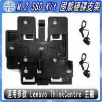 【含稅運】M2 SSD Kit 固態硬碟支架 適用 Lenovo ThinkCentre M720 M725 M910 M920 SFF Tower(阿福3C)