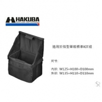 HAKUBA FOLDING inner soft box A款相機內袋 顏色:黑