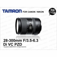 【薪創數位】Tamron 騰龍 28-300mm F/3.5-6.3 Di VC PZD A010 FOR Nikon Canon 俊毅公司貨 防手震 三年保固