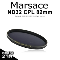 【薪創數位】Marsace 瑪瑟士 ND32 * CPL 82mm 減5格 二合一 多層膜 環形偏光鏡 公司貨 減光