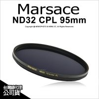 【薪創數位】Marsace 瑪瑟士 ND32 * CPL 95mm 減5格 二合一 多層膜 環形偏光鏡 公司貨 減光