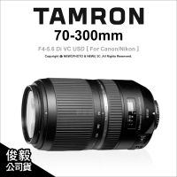 【薪創數位】Tamron 騰龍 A030 70-300mm F4-5.6 for Nikon/Canon 公司貨