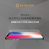 【BEARTOP】iPhone X 強化2.5D玻璃保護貼