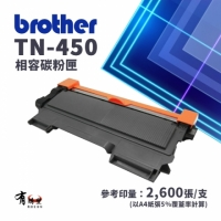 【Brother】Brother TN-450/TN450 相容碳粉匣 適用DCP-7060/HL-2200/HL-2220/HL-2240D/MFC-7360/MFC-7460/MFC-7860