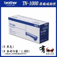 【Brother】兄弟 TN-1000黑色碳粉匣 適用HL-1110∕DCP-1510∕MFC-1815∕HL-1210W∕DCP-1610W∕MFC-1910W(Brother碳粉匣)
