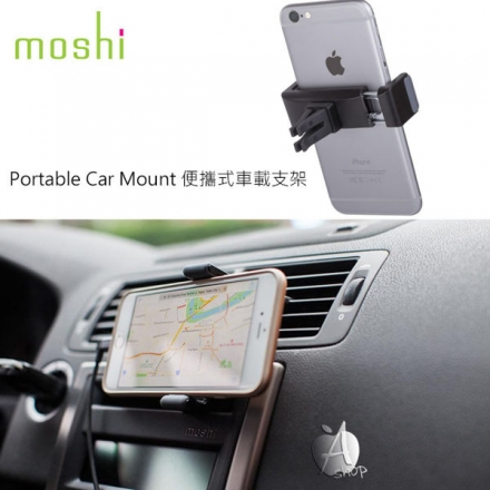 【A Shop】Moshi Portable Car Mount 便攜式車載支架