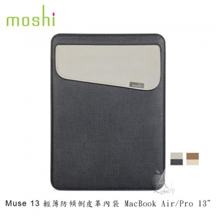 【A Shop】Moshi Muse 13 輕薄防傾倒皮革內袋-共2色 for Macbook Pro 13/Retina 13/Air13/iPad Pro