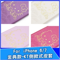 【GARMMA】Hello Kitty 金典款 iPhone i6 i6s 4.7吋 Plus 5.5吋 側掀式皮套 【A00231】(Hello Kitty KT 凱蒂貓 皮套 保護套)