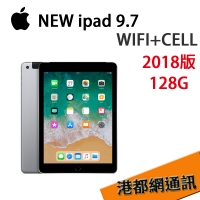 【豪華組合 iPad+Apple Pencil】蘋果 Apple iPad 9.7 128G(WiFi + CELL)平板 新IPAD 2018 NEW IPAD