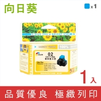 【Sunflower 向日葵】藍色高容量環保墨水匣(for HP NO.02 C8771WA)