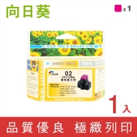 【Sunflower 向日葵】紅色高容量環保墨水匣(for HP NO.02 C8772WA)